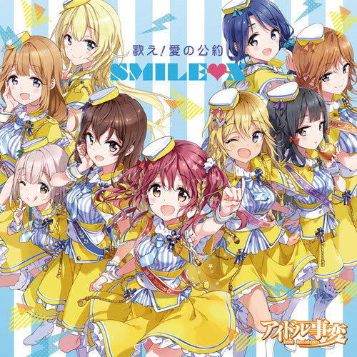 (Theme Song) TV Idole Jihen OP Utae! Ai no Koyaku / SMILE X [Limited Edition]