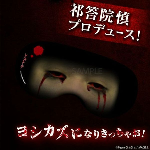 "(Goods) Corpse Party ""H...He is dead!!"" Package: Yoshikazu Eye Mask"