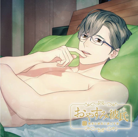(Doujin CD) Goodnight Boyfriend 11 - A Night With Your Shy Boyfriend (Oyasumi Kareshi 11 Okute na Kareshi to Sugosu Yoru) (CV. Nimaigai Moule)
