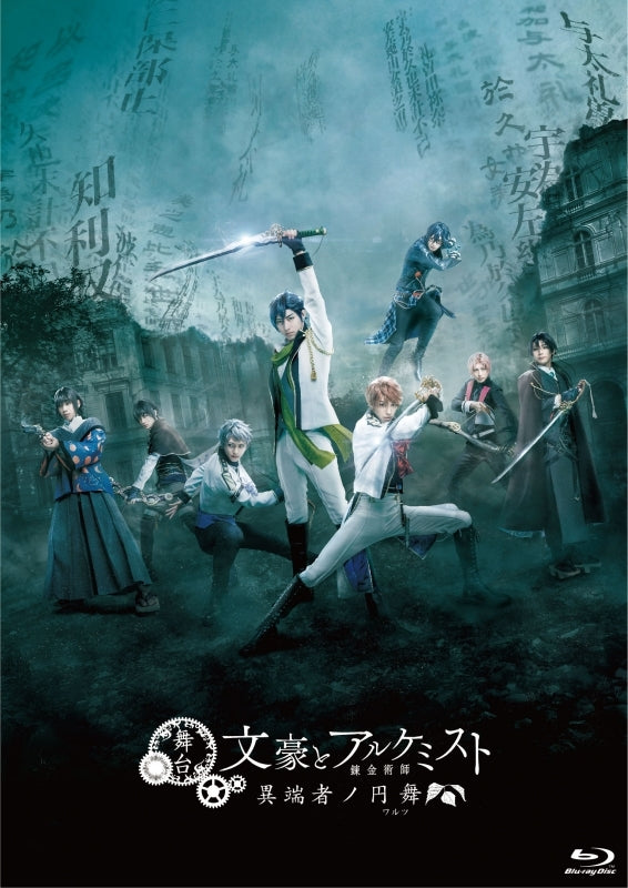 (Blu-ray) Bungo to Alchemist Stage Play: Itansha no Waltz