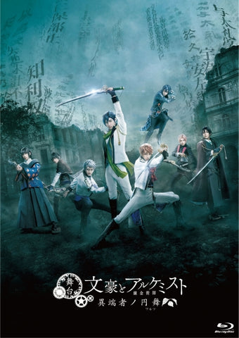 (Blu-ray) Stage Play SHINING THEATRICAL TROUPE from Uta no Prince-sama: Masquerade Mirage [Regular Edition]