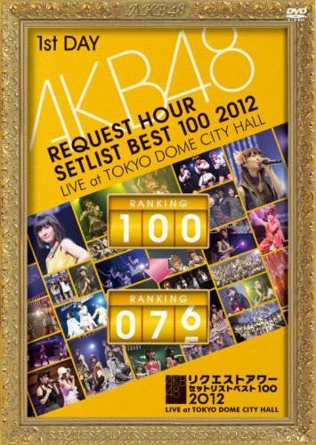 (DVD) AKB48 Request Hour Setlist Best 100 2012 Day 1 [Regular Edition]