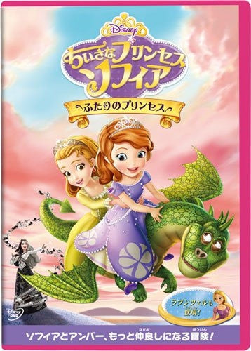 (DVD) TV Sofia The First: The Curse Of Princess Ivy