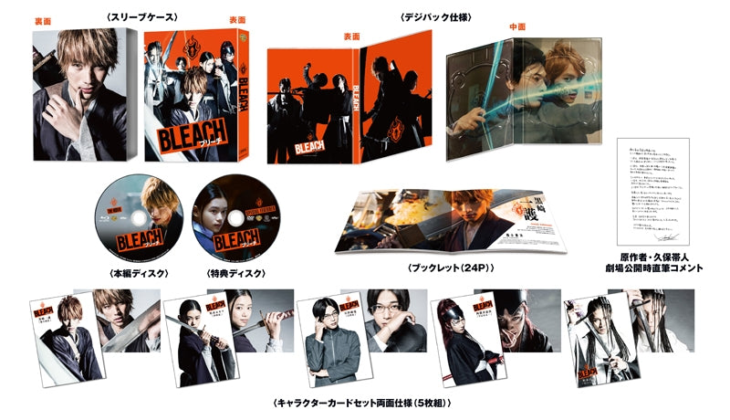 (Blu-ray) BLEACH Live Action Movie [Premium Edition]