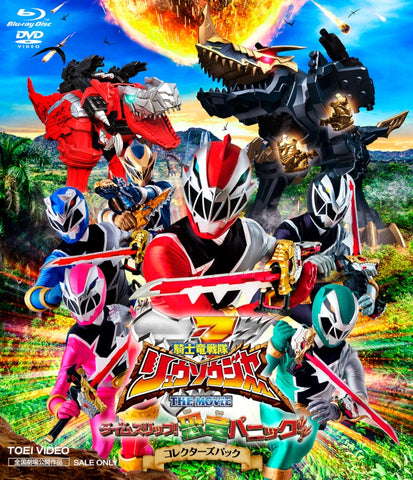 (Blu-ray) Kishiryu Sentai Ryusoulger THE MOVIE: Time Slip! Dinosaur Panic!! Collectors' Pack