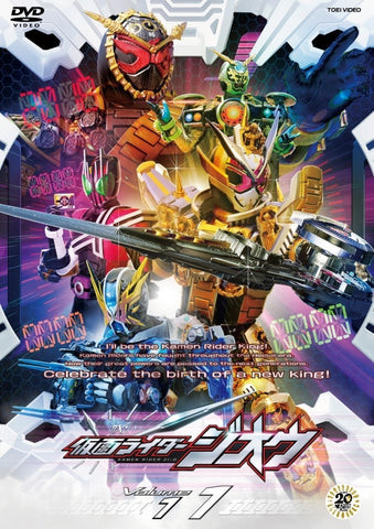 (DVD) Kamen Rider Zi-O TV Series VOL. 11