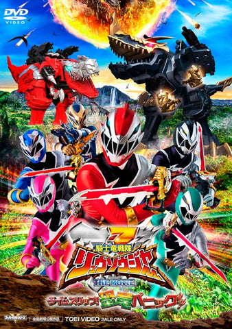 (DVD) Kishiryu Sentai Ryusoulger THE MOVIE: Time Slip! Dinosaur Panic!!