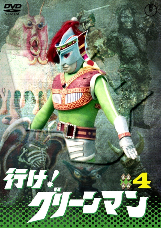(DVD) Ike! Greenman TV Series VOL. 4