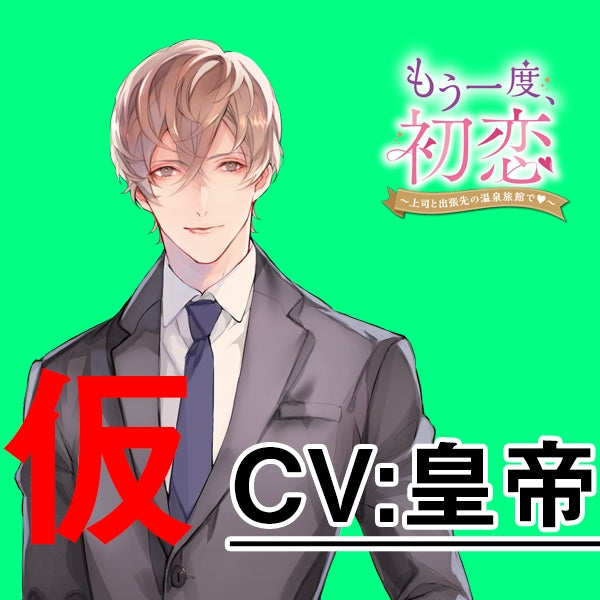 (Drama CD) First Love, Once Again: At a Hot Spring Inn on a Business Trip with the Boss (Mou Ichido, Hatsukoi - Jousji to Shucchousaki no Onsen Ryokan de) (CV. Kotei)