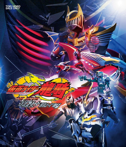 (Blu-ray) Kamen Rider Ryuki THE MOVIE Complete Blu-ray
