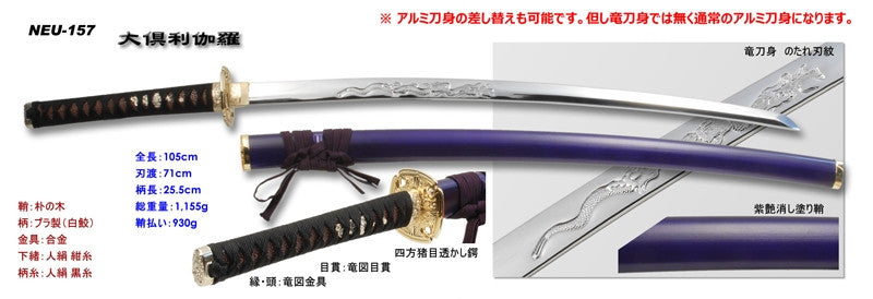 (Cosplay - Weapon) (Takumitoubou) NEU-157-f: Tosho Series Imitation Sword Bargain Line - Ookurikara Daito [w/ Storage bag]