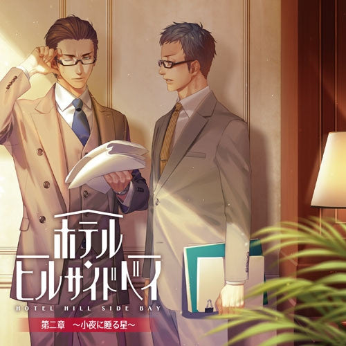 (Drama CD) Hotel Hill Side Bay 2