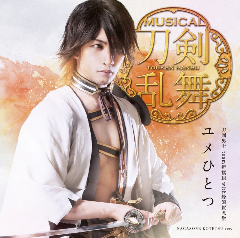 (Maxi Single) Touken Ranbu the Musical: Yume Hitotsu by the Touken Danshi - Team Shinsengumi With Hachisuka Kotetsu [Limited Edition F - Nagasone Kotetsu Jacket]