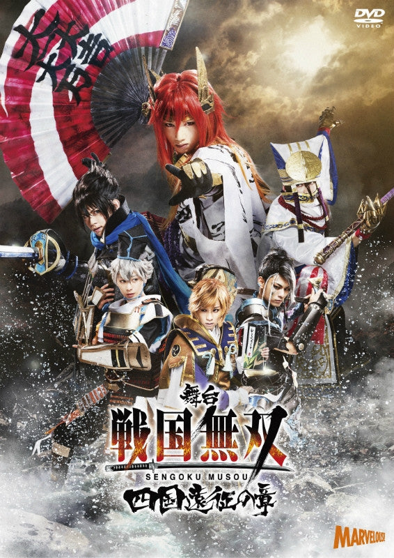 (DVD) Samurai Warriors 4 Stage Play: The Shikoku Campaign