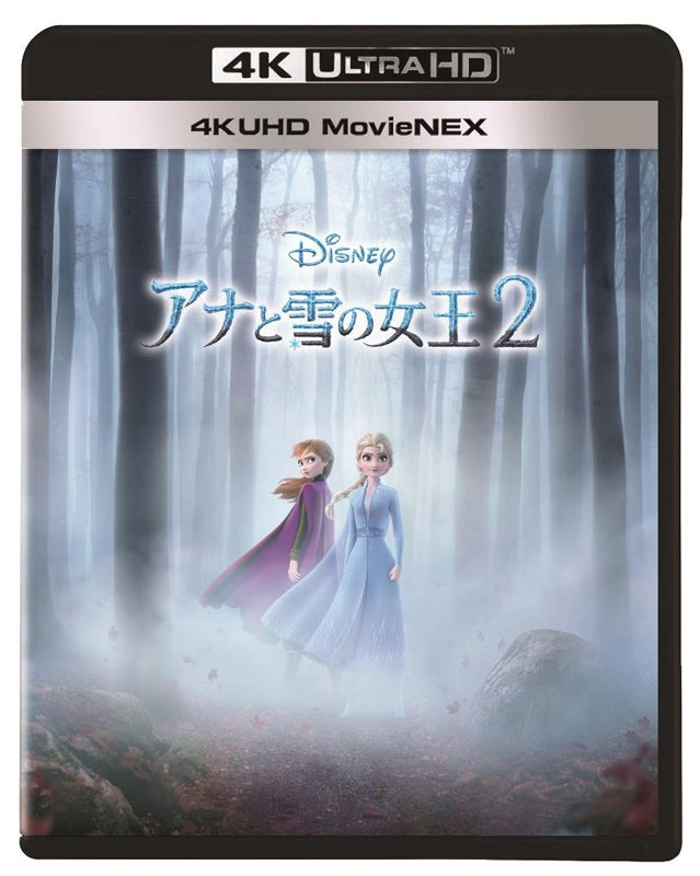 (Blu-ray) Frozen 2 (Film) 4K UHD MovieNEX
