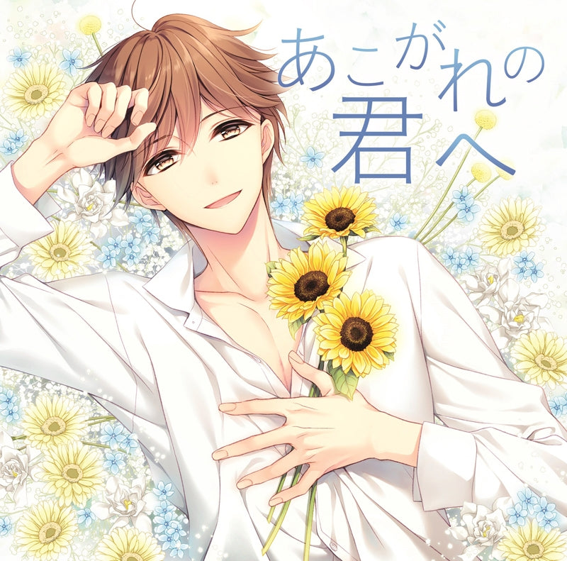 (Drama CD) To The One I Yearn For (Akogare no Kimi e) (CV. Tetrapod Noboru)[Regular Edition]