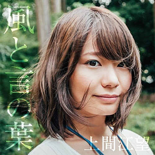 (Album) Kaze to Koto no Ha by Emi Uema