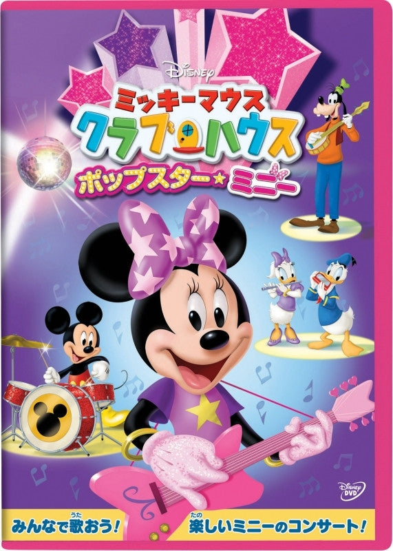 (DVD) Mickey Mouse Club House: Pop Star Minnie