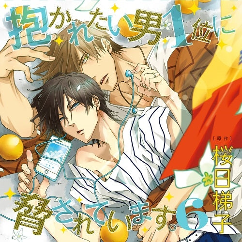 (Drama CD) DAKAICHI: I'm being harassed by the sexiest man of the year (Dakaretai Otoko 1-i ni Odosareteimasu.) Vol 6 [First Run Limited Edition, w/ Learn Spanish In Bed CD]