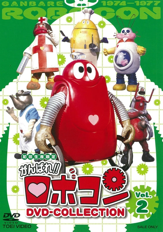 (DVD) Ganbare!! Robocon TV Series DVD-COLLECTION VOL.2 [Bargain Edition]