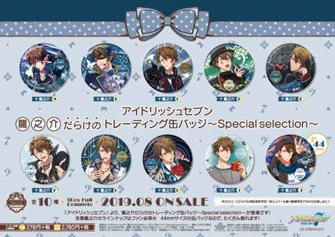 (1BOX=10)(Goods - Badge) IDOLiSH7 Ryunosuke Trading Button Badge~Special selection~
