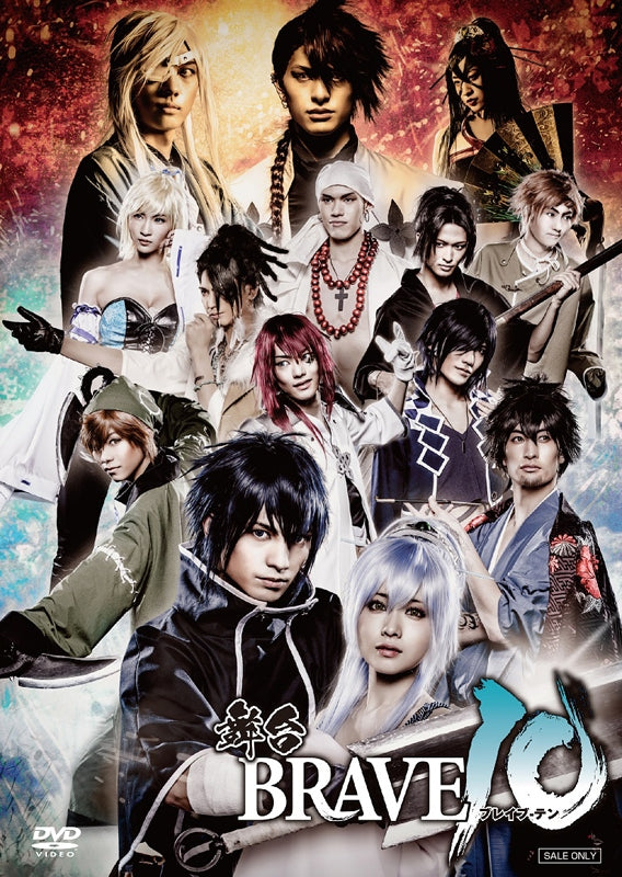 (DVD) Stage Play BRAVE10