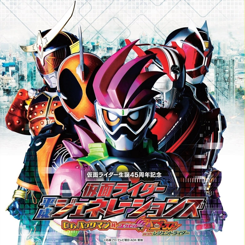 (Soundtrack) The Movie Kamen Rider Heisei Generations: Dr. Pac-Man vs. Ex-Aid & Ghost with Legend Rider Soundtrack [Regular Edition] Animate International