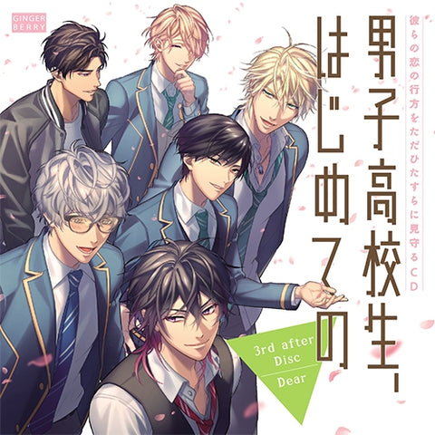 (Drama CD) CDs Where You Can Only Watch Which Way Their Love Will Go: High School Boy's First Time (Danshi Koukousei, Hajimete no) 3rd after Disc~Dear~ [animate Limited Edition]