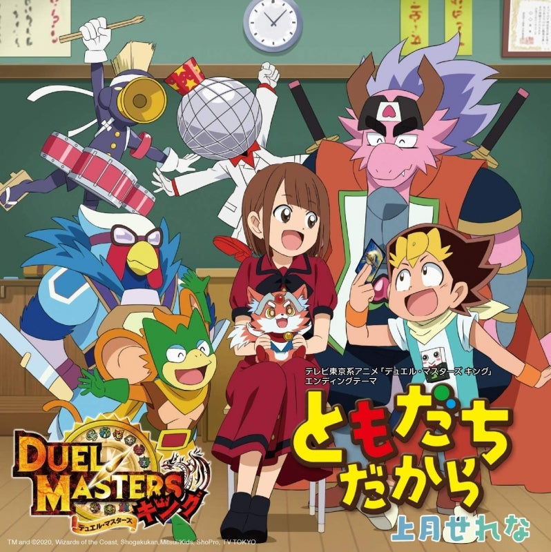 (Theme Song) Duel Masters King TV Series ED: Tomodachi Dakara by Serena Kozuki