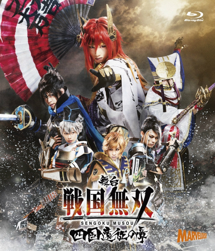 (Blu-ray) Samurai Warriors 4 Stage Play: The Shikoku Campaign