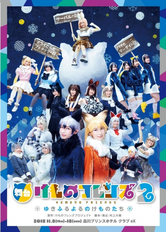 (DVD) Kemono Friends Stage Play 2: Yuki Furu Yoru no Kemono-tachi