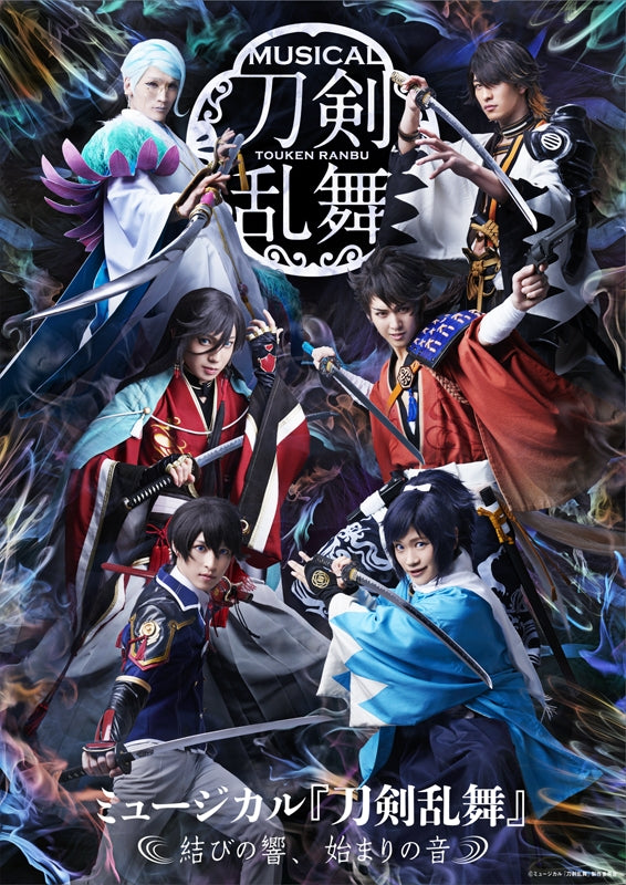 (DVD) Touken Ranbu the Musical: The Echo of the End, The Sound of the Beginning (Musubi no Hibiki, Hajimari no Oto)