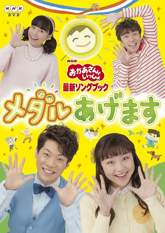 "(DVD) ""Okaasan to Issho"" Saishin Song Book Medal Agemasu"