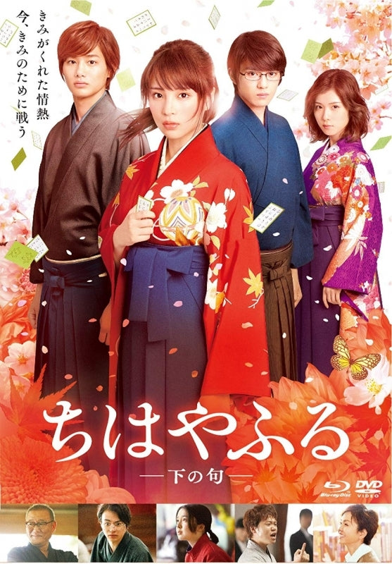 (Blu-ray) Chihayafuru Live Action Movie Part 2 [Regular Edition] Animate International