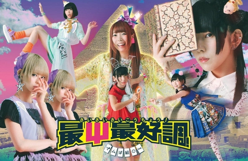 (Theme Song) The Disastrous Life of Saiki K. TV Series OP: Sai Sai Saikouchou! by Dempagumi.inc [Cassette Tape, Limited Edition]