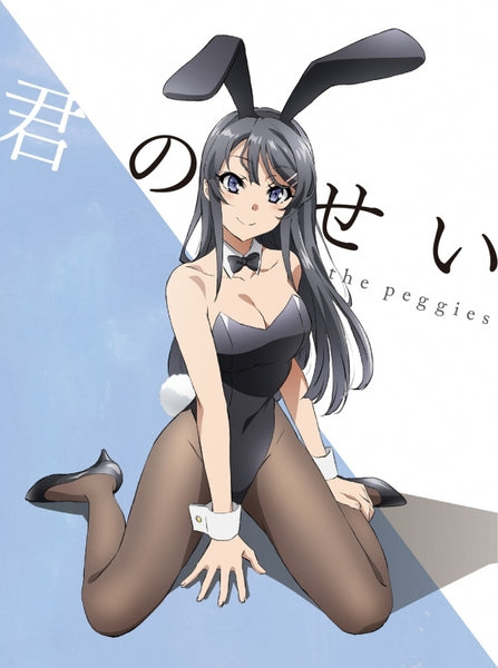 (Theme Song) Seishun Buta Yarou: Rascal Does Not Dream of Bunny Girl Sempai TV Series OP: Kimi no Sei by the peggies [Production Run Limited Edition]