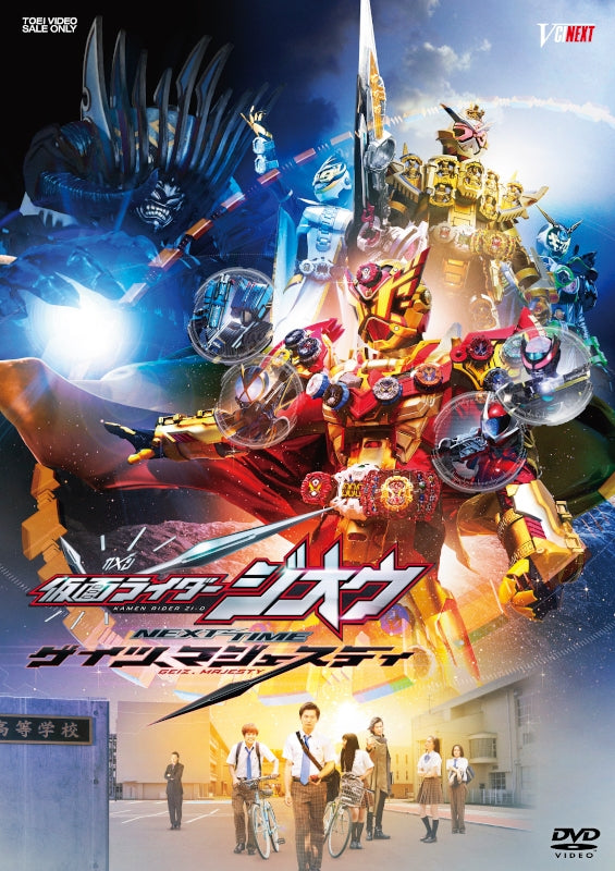 (DVD) Kamen Rider Zi-O NEXT TIME Geiz, Majesty [Regular Edition]