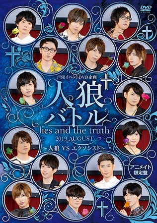 (DVD) Jinrou Battle lies and the truth 2019 August ~Jinrou VS Exorcist~ Event [animate Limited Edition]
