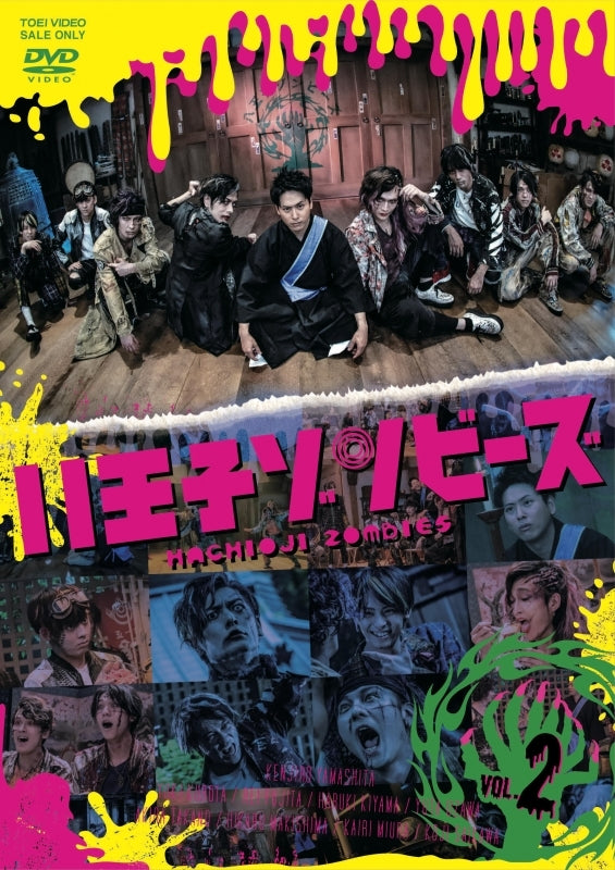 (DVD) Hachioji Zombies TV Drama Vol. 2
