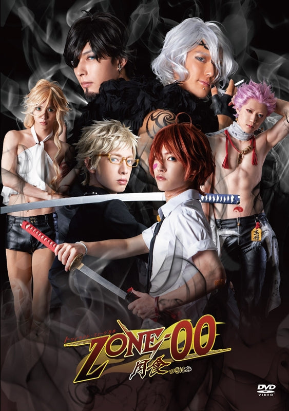 (DVD) Twilight Musical ZONE-00 Gesshoku