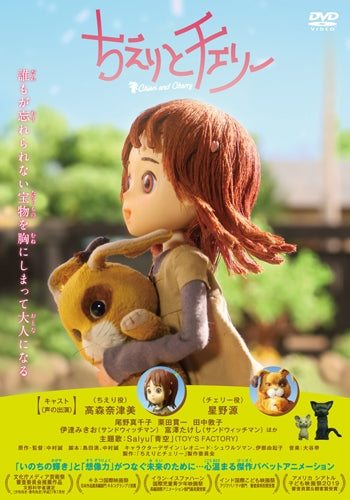 (DVD) Chieri and Cherry (Film)