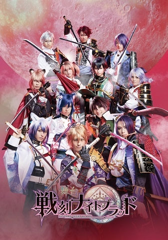 (Blu-ray) Sengoku Night Blood Stage Play (Title TBA)