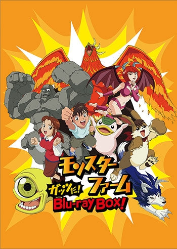 (Blu-ray) Monster Farm TV Series Gattsuda! Blu-ray BOX!