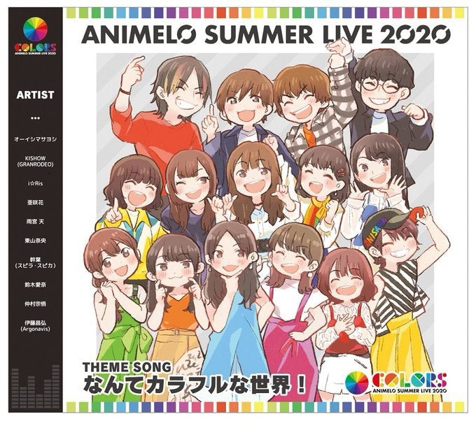 (Theme Song) ANIMELO SUMMER LIVE 2020 -COLORS- Theme Song: Nante Colorful na Sekai!