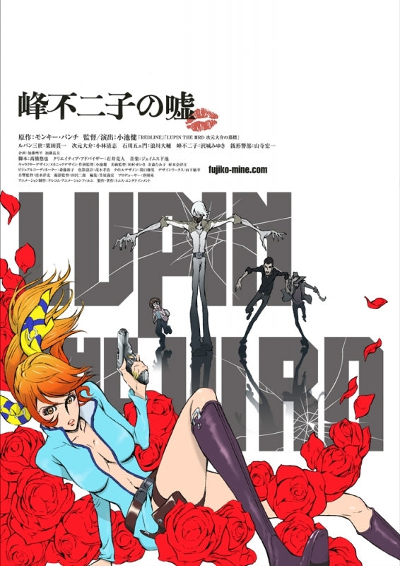 (DVD) Lupin the IIIrd: Fujiko Mine's Lie [Limited Edition]