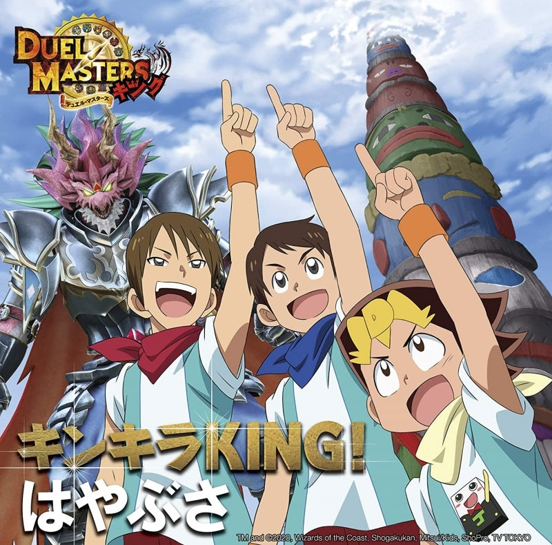 (Theme Song) Duel Masters King TV Series OP: Kinkira KING! by Hayabusa [First Run Limited Edition]