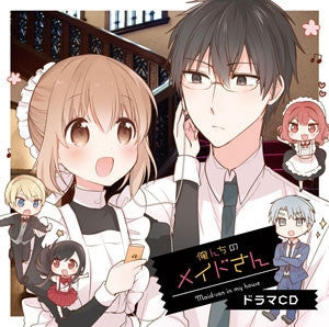 (Drama CD) Drama CD Orenchi no Maid-san