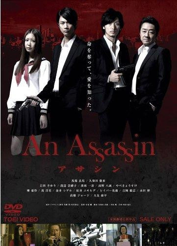 (DVD) An Assassin (Movie)