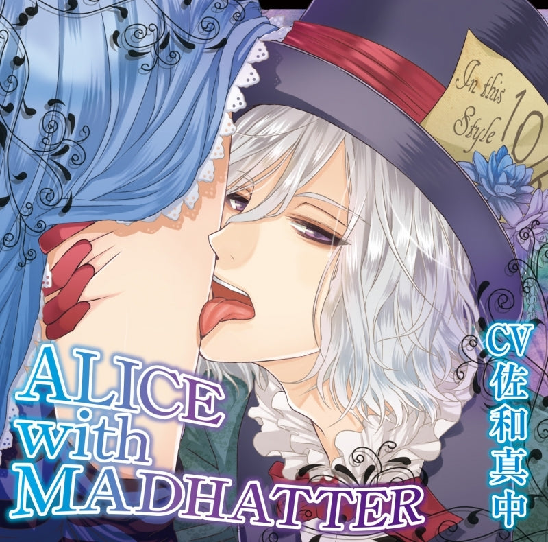 (Drama CD) ALICE with MADHATTER (CV. Manaka Sawa)