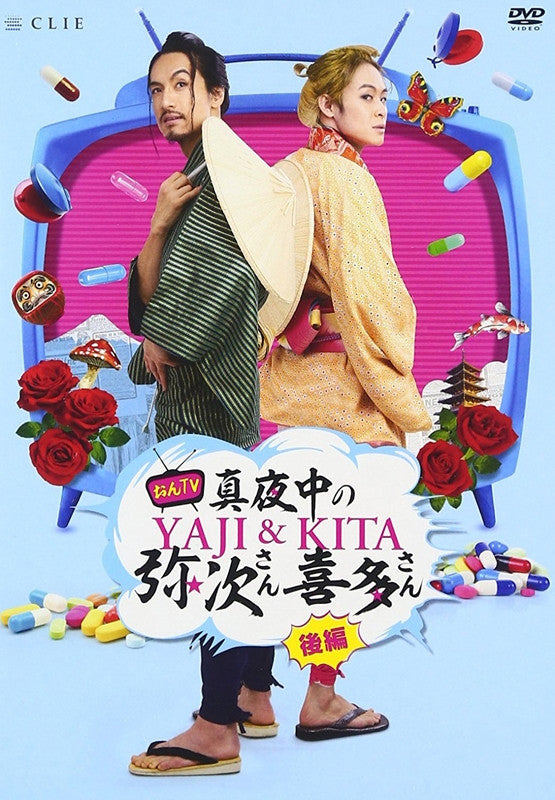 (DVD) Yaji and Kita - The Midnight Pilgrims ON TV TV Series Part 2 [Regular Edition]